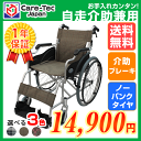 車椅子 軽量 折り畳み【Care-Tec Japan/ケアテックジャパン エブリィ CA-11SU】