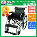 車椅子 折り畳み【Care-Tec Japan/ケアテックジ...
