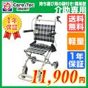車椅子 軽量 折り畳み【Care-Tec Japan/ケアテックジ