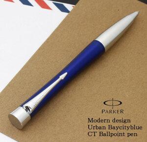 【PARKER/パーカー】【Urban/アーバン】ベイシティブルーボールペン