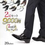 【2足セットで8998】20種類から選ぶ! 7cmUP シークレット 革靴 ビジネスシューズ 靴 メンズ エナメル 通気性 ビジネス 防水 ブランド 本革やPUレザー取扱い中 スワ