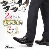 身長7cmUPシークレットシューズ 背が高くなる靴 スーツスタイルやキレイ目なコーディネートにオススメ 革靴 ビジネスシューズ 靴 メンズ エナメル 防水 ブランド スワールモカシン 白 ホワイト[トールシューズ]ヒールアップ