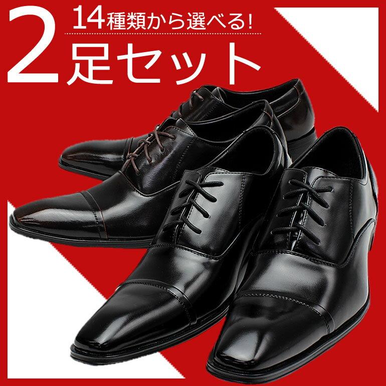 ビジネスシューズが2足セットで6480円★ 期間特価! メンズ 靴 ビジネス 紳士靴 シュ…...:hw-shoecafe:10009250