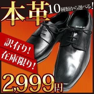 ☆訳あり!在庫限り限定価格!☆本革ビジネスシューズ10種から選べる本革メンズ革靴シューズ紳士靴ビジネス【あす楽】【送料無料】