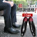 ビジネスシューズ メンズ 靴 イタリアンデザイン 革靴 ビジ...
