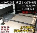 【保証付き】ハイエース・NV350 ベッドキット専用 補強バー