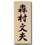 木の表札 激安木製(ひのき)彫込 サイズ:E2,W2【】【レビュー割で¥4,940+税】