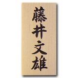 木の表札 激安木製(ひのき)書き入れ サイズ:E2,W2【】【レビュー割で4,620円】