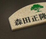 アクリル表札 人造大理石アーチ型【・レビュー割でさらに500+税 引き】