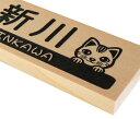 マンション表札 天然木ひのきかわいい犬・猫デザイン【送料無料】