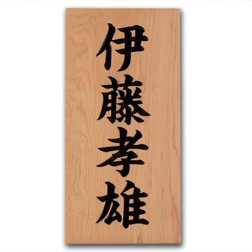 表札 木製(一位) 彫込サイズ:E1、W1【送料無料】