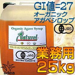 オーガニック・アガベシロップ業務バルク