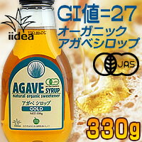 オーガニック・アガベシロップ330g