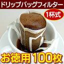 【お徳用100枚】ドリップバッグフィルター/1杯式 ドリップ コーヒー用 フィルター 業務用バルク100枚
