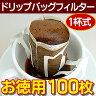 【お徳用100枚】ドリップバッグフィルター/1杯式 ドリップ コーヒー用 フィルター 業務用バルク100枚 [50枚束×2]
