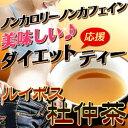 毎日のダイエットに役立つ♪ 貴重な長野伊那谷産の焙煎杜仲茶と高級スーペリアグレードの有機JAS認定ルイボス茶をたっぷり3gのティーバッグ*レビュー応援特典付き♪【送料無料】ノンカロリー・ノンカフェインの美味しいダイエット健康茶 【ルイボス杜仲茶】3g×30包(約1ヶ月分)メール便 pn