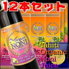 タヒチ・オーガニック・ノニジュース12本セット