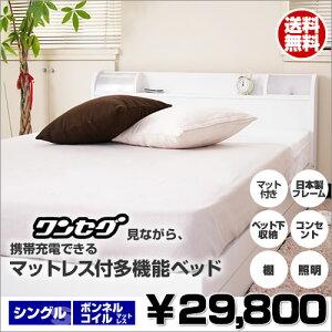 【送料無料】携帯充電ができるコンセント付き・2灯照明・引き出し付きベッドシングル