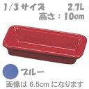 ガストロンは耐熱性・耐久性・清潔性・熱伝導に大変優れている!【送料無料】エミールアンリ ガストロン ガストロノーム パン 1/3サイズ 2.7L 346