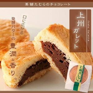 ガレット発酵バターサクサク生チョコレートスイーツおやつ洋菓子焼き菓子しっとり濃厚上州ガレット