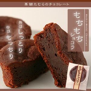 チョコレート ショコラ もちもち しっとり 濃厚 しっとり スイーツ 焼き菓子 洋菓子【もちもちショコラ】1個