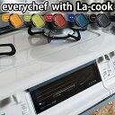 ガスコンロ パロマ ガステーブル エブリシェフ ラ・クックセット プロパンガス 都市ガス 2口 据置型 PA-360WHA【everychef with La-cook】