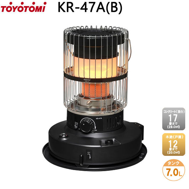 【2222円OFFクーポン配布中!】 トヨトミ 電子点火式 対流形 石油ストーブ 乾電池式 KR-47A(B) ブラック おしゃれ 対流型 レトロ 灯油 コンパクト 小型 ダブルクリーン KR-47A-B