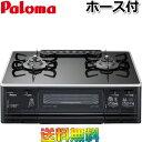 パロマ Sシリーズ ガスコンロ : ガステーブル 両面焼きグ...