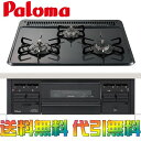 パロマ ビルトインガスコンロ PD-N34 天板幅60cm プロパンガス / 都市ガス 送料無料