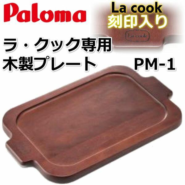 パロマ ラ・クック木製プレート PM-1