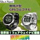 腕時計型 GPSゴルフナビ ショットナビ Shot Navi W1-FW フェアウェイ機能搭載 GPSウォッチ