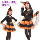 ハロウィーン衣装 カボチャハロウィン 衣装 子供 魔女 ウィッチ 悪魔 小悪魔 コスプレ