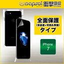 背面や曲面にも対応 全面保護の衝撃吸収フィルム 3D touch対応【iPhone 7 フィルム】Wrapsol (ラプソル) ULTRA (ウルトラ) 衝撃吸収フィルム 前面+背面&側面 保護 (WPIP7N-FB)
