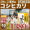 新米 28年 三重県産 こしひかり 10kg(5kg×2) あす楽 送料無料 白米/玄米 対応可 産地指定のこだわり栽培!人気の西日本産の米 三重県 コシヒカリ、内祝いやギフトにも(28年度/28年産/28年度産/米/お米/通販)