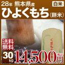 28年 熊本県 ヒヨクモチ (もち米) 30kg(5kg×6) あす楽 送料無料 粘り強い、西日本(九州産)の餅米です。小分け対応で一升餅のお餅にも。単一米のこがねもち ひよくもち etcをお探しの方に。(28年度/通販)
