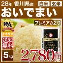新米 28年 香川県 プレミアム おいでまい 5kg あす楽 送料無料 白米/玄米 対応可 大粒2mmで整えた特別な「おいで米」西日本産の安心な「さぬき米」です...