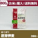 はくばく 胚芽押麦 800g お米と購入で送料無料(食物繊維 ビタミンb1 ビタミンEをサプリではなく押し麦で。水溶性食物繊維が豊富な麦で..