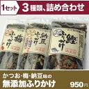 【詰め合わせセット】熊本の有明海苔を使用した無添加ふりかけ・3種(かつお/梅/納豆 味)[メール便 対応 お米と同梱で送料無料]塩分控えめで、定番のおにぎり/お茶漬け/お弁当におすすめ!のり/梅 かつお(おかか)紫蘇(しそ)ゆかり等のおいしい風味![通宝海苔]
