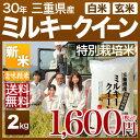 新米 29年 三重県 ミルキークイーン 特栽米 2kg 送料無料(29年産 米/あす楽)29年度産