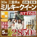 新米 29年 三重県 ミルキークイーン 特栽米 5kg 送料無料(29年産 米/あす楽)29年度産