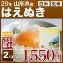 山形県産 はえぬき 米 2kg 送料無料 29年産の(玄米)...
