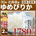 北海道 ゆめぴりか 米 2kg 送料無料 29年産の(玄米)...