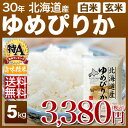 北海道 ゆめぴりか 米 5kg 送料無料 29年産の(玄米)...