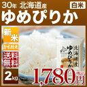 30年産 北海道 ゆめぴりか 米 2kg 送料無料 (白米/...