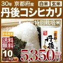 京都府 丹後 コシヒカリ 特別栽培米 10kg(5kg×2)...