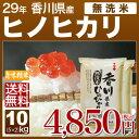 無洗米 香川県産 ヒノヒカリ 10kg(5kg×2)送料無料 29年産内祝いやお返し ギフトに熨斗(のし)名入れ 可