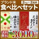 新米 30年度 ブランド米 食べ比べセット 2kg×2種(米 計4kg)送料無料(山形県 つや姫 減...