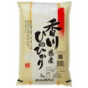 ヒノヒカリ 米 5kg 送料無料(香川県 30年産)(白米/...