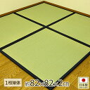 日本製 置き畳 半畳 フロアー畳 い草 煌 約 82×82×2cm 畳 置き畳み フローリング 敷く だけ 畳 マット ユニット 和モダン 引目六層 抗アレルゲン 四方縁