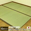 日本製 置き畳 半畳 フロアー畳 い草 幻 約 82×82×2.5cm 4枚セット 畳 置き畳み フローリング 敷く だけ 畳 マット ユニット 和モダン 積目六層 抗アレルゲン 二方縁